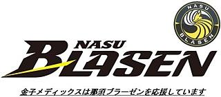 Nasu Blasen Official Website