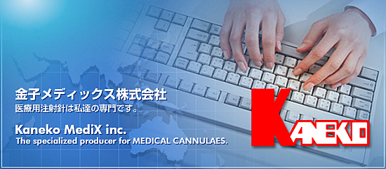 Kaneko MediX Co.,Ltd.医用注射针是我们的专长。