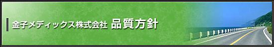 Kaneko MediX, Inc. Quality Policy